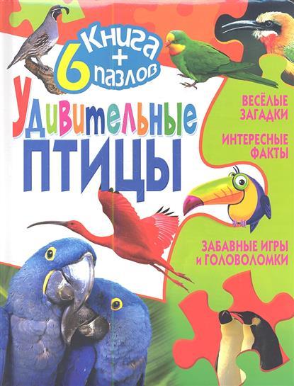 Удивительные птицы. Книга + 6 пазлов. Веселые загадки. Интересные факты. Забавные игры и головоломки