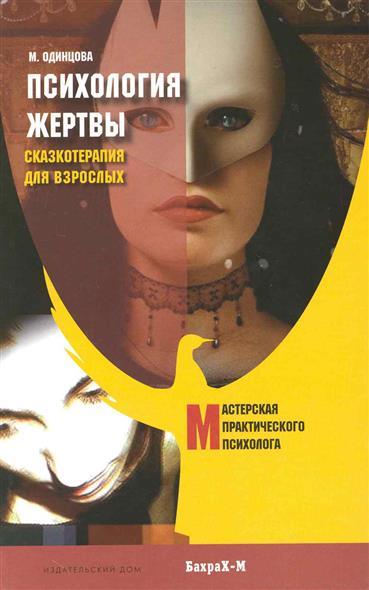Психология жертвы Сказкотерапия для взрослых