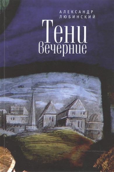 Любинский А. Тени вечерние