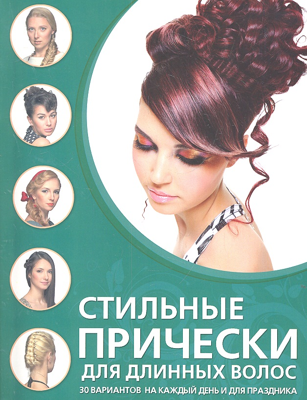 Шульженко Е. Стильные прически для длинных волос. 30 вариантов на каждый день и для праздника патрик кэмерон прически для длинных волос книга 2