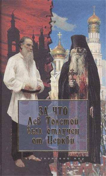 православие и лев толстой стирке