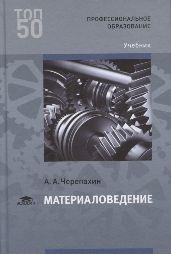 Черепахин А. Материаловедение. Учебник учебники феникс электротехническое и конструкционное материаловедение учебник