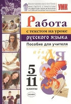 Работа с текстом на уроке русского языка. 5-11 классы. Пособие для учителя