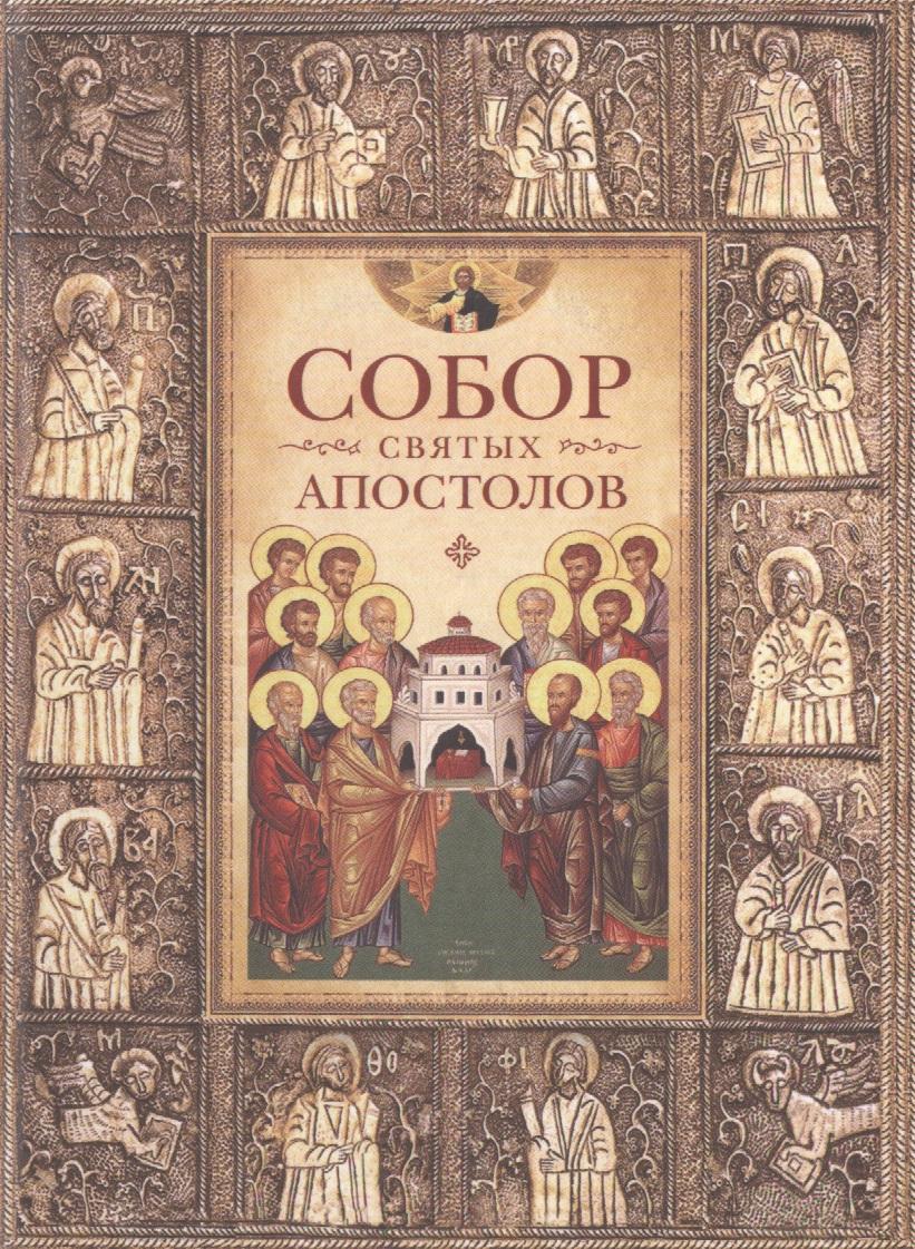 Посадский Н. (сост.) Собор святых апостолов
