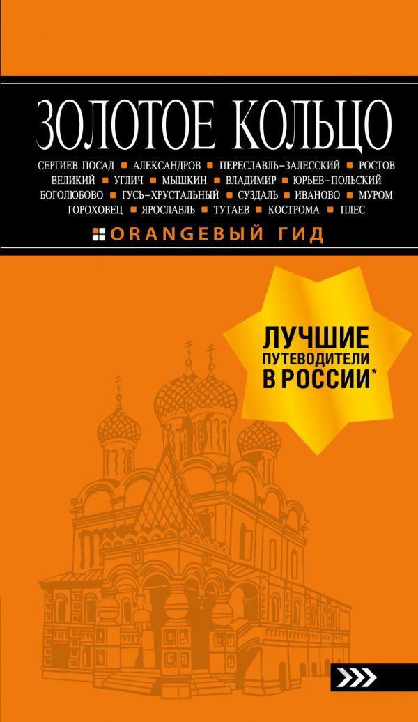 Богданова С. Золотое Кольцо. Путеводитель