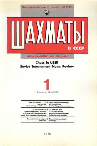 Шахматы в СССР. Информационный сборник 89/1. Chess in USSR. Soviet Tournament News Review №1 January - March `89