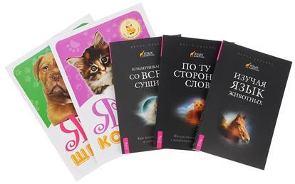 Я и мой котенок/щенок + Изучая язык животных + Коммуникация со всем сущим + По ту сторону слов (комплект из 5 книг)