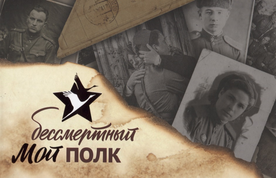 Базуева Д. Мой бессмертный полк