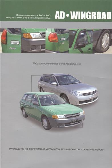 Nissan AD. Wingroad. Праворульные модели (2WD и 4WD) выпуска с 1998 г. С бензиновыми двигателями QG13DE, QR15DE, QR18DE, QG15DE (Lean Burn), QG18DE (Lean Burn). Руководство по эксплуатации, устройство, техническое обслуживание и ремонт