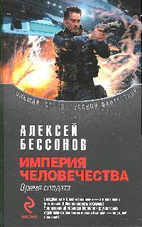 Империя человечества Время солдата