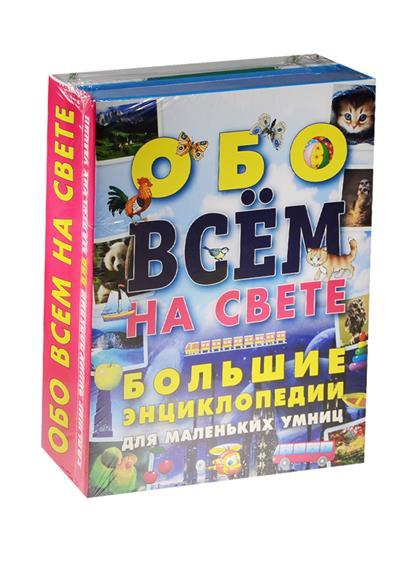 Обо всем на свете Большие энциклопедии для маленьких умниц комплект из 2-х книг