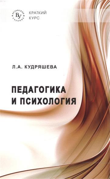 Кудряшева Л. Педагогика и психология