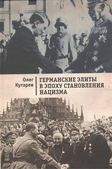Кутарев О. Германские элиты в эпоху становления нацизма