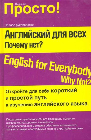 Английский для всех Почему нет
