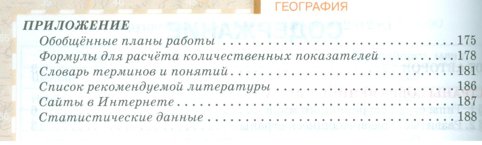 гдз география 10 класс домогацких рабочая тетрадь