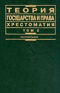 Теория государства и права Хрестоматия 2т.