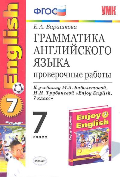 Грамматика английского языка. Проверочные работы. К учебнику М.З. Биболетовой, Н.Н. Трубаневой.