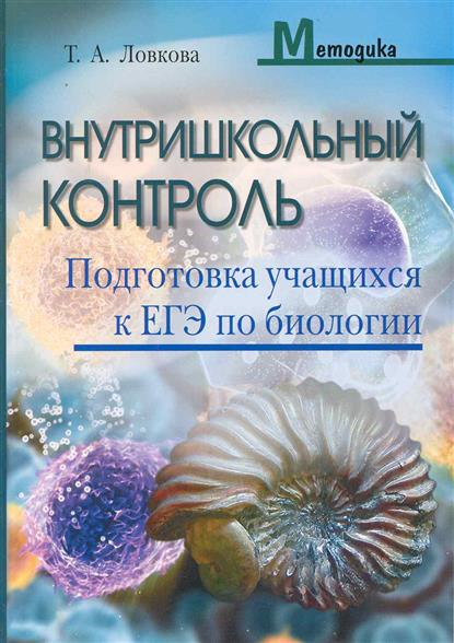 Внутришкольный контроль Подг. учащихся к ЕГЭ по биологии