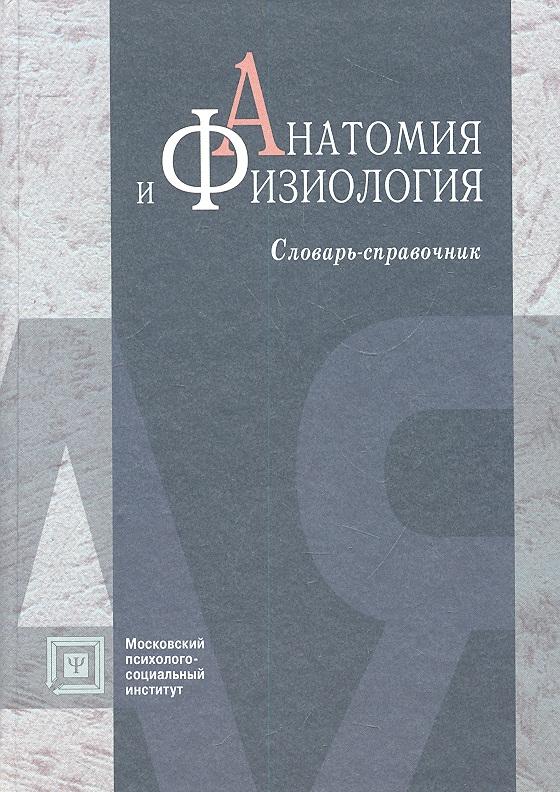 Тверская С. Анатомия и физиология. Словарь-справочник. 4-е издание, исправленное и дополненное