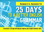 Макарова Е. 25 Days to a Better English Grammar цветкова татьяна константиновна english grammar practice учебное пособие