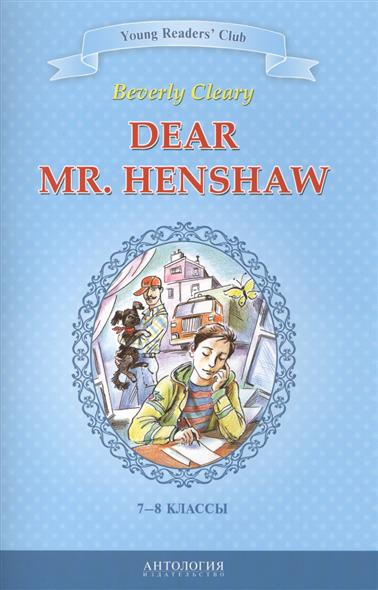 Dear Mr. Henshaw. Дорогой мистер Хеншоу. 7-8 классы