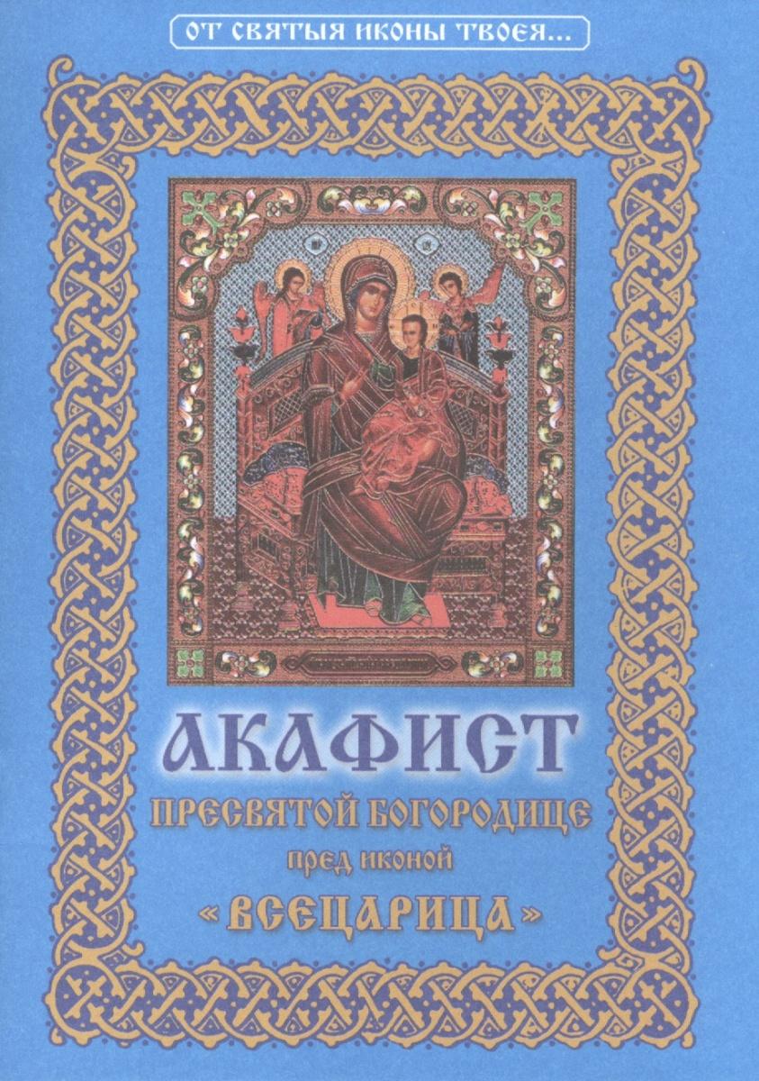 Молотников М. (ред.) Акафист Пресвятой Богородице пред иконой ее Всецарица