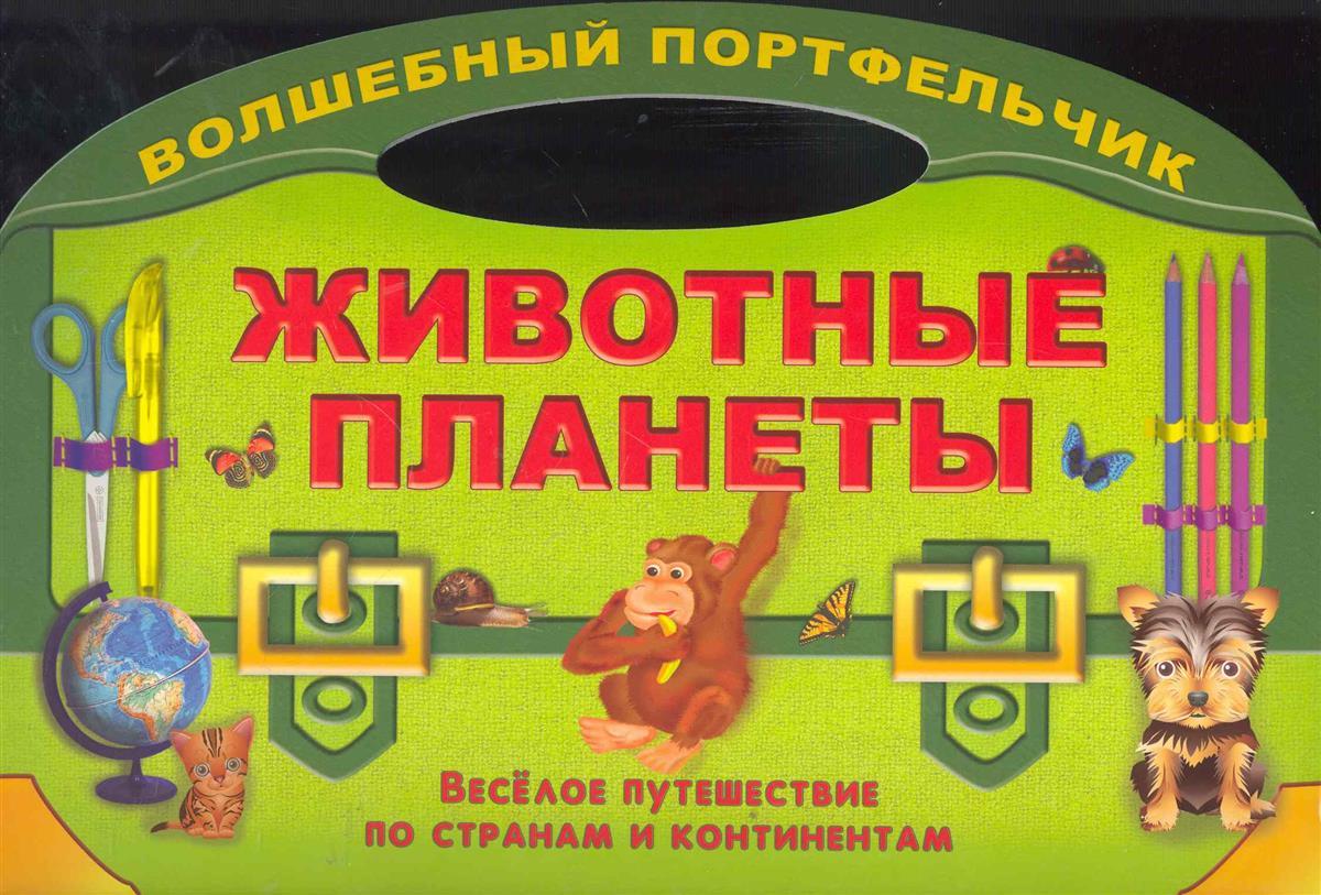 Захарова О. (сост) Животные планеты Веселое путешествие по странам… дрель шуруповерт hammer acd 121 le premium 101 028