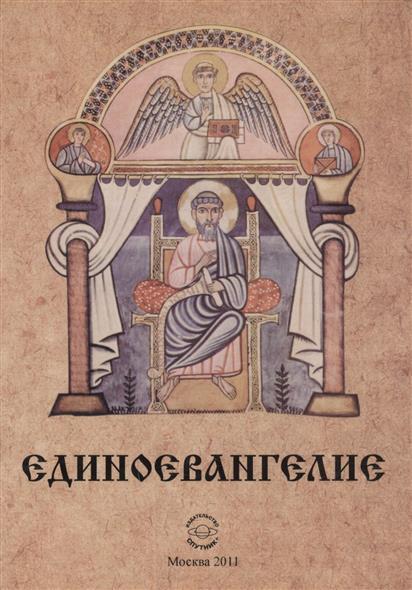 Единоевангелие (Компьютерная интеграция четырех Евангелий)