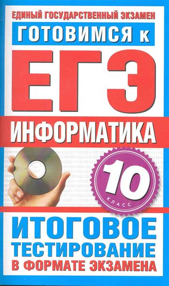Готовимся к ЕГЭ Информатика 10 кл Итог. тестир. в формате экз.