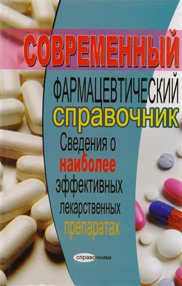 Современный фармацевтический справочник