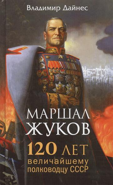 Дайнес В. Маршал Жуков. 120 лет величайшему полководцу СССР ISBN: 9785699931996 жуков д войны на руинах ссср