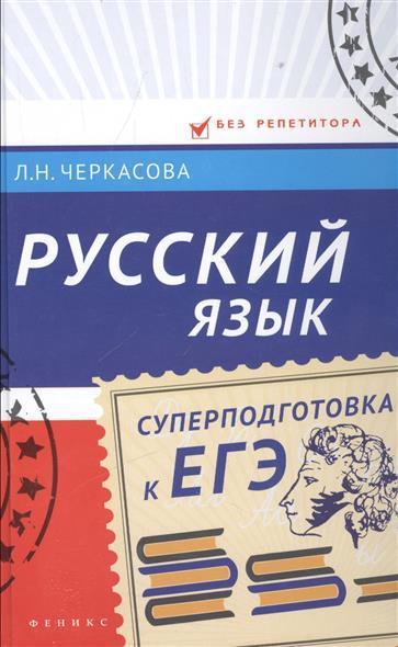 Черкасова Л. Русский язык. Суперподготовка к ЕГЭ