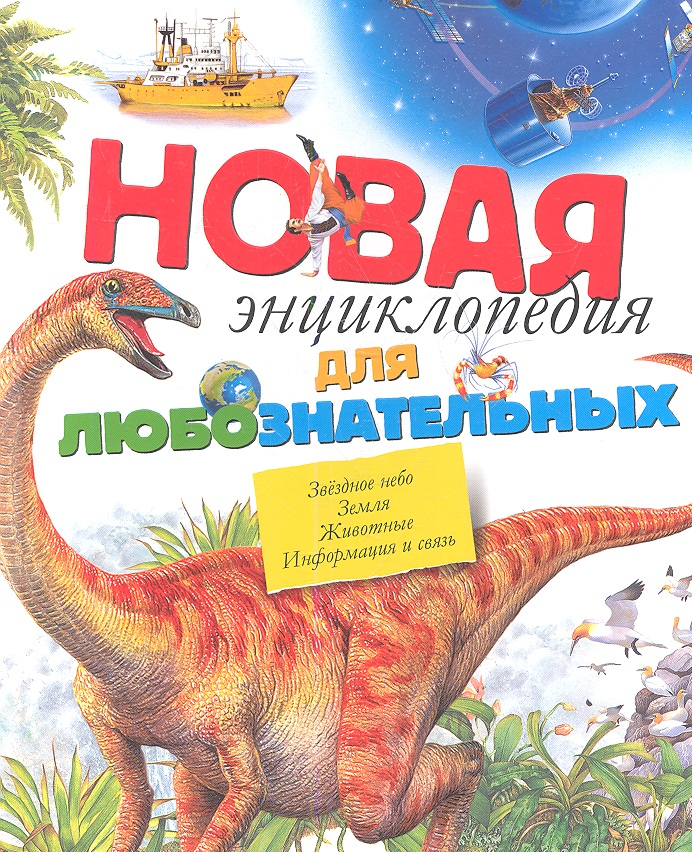 купить Коуп Р. Новая энциклопедия для любознательных по цене 301 рублей