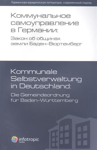 Коммунальное самоуправление в Германии: Закон об общинах земли Баден-Вюртемберг