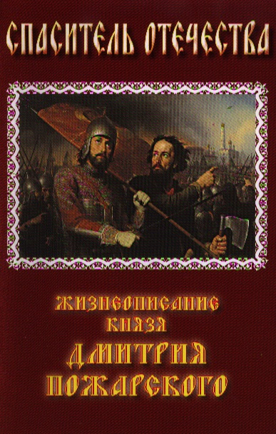 Спаситель Отечества: жизнеописание князя Дмитрия Пожарского