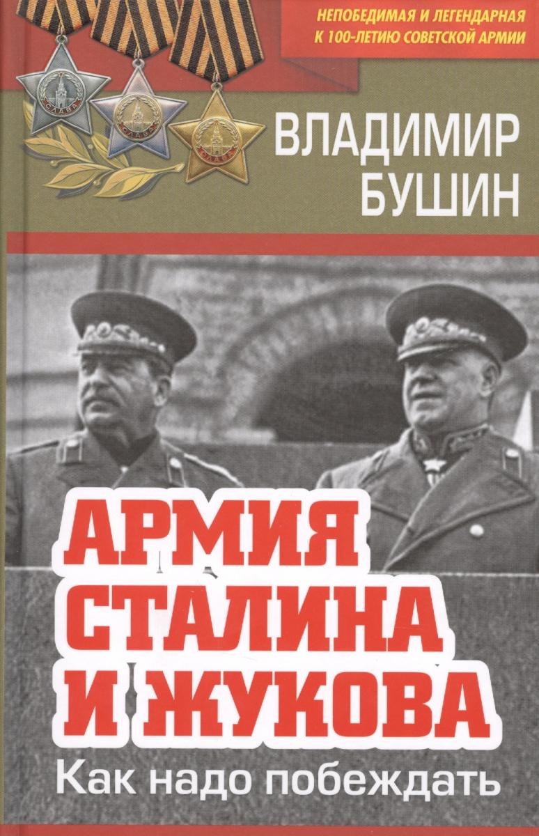 Бушин В. Армия Сталина и Жукова. Как надо побеждать