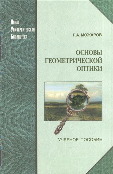 Основы геометрической оптики. Учебное пособие