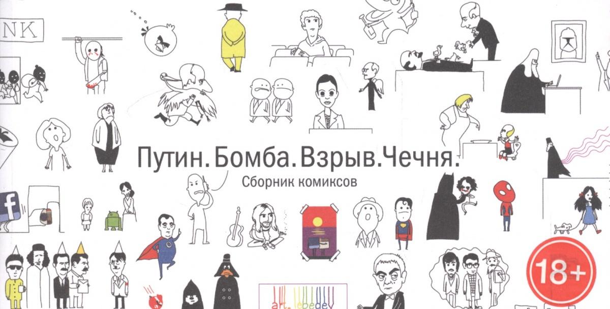 Штефанец А., Жгун Е. Сборник комиксов: Путин. Бомба. Взрыв. Чечня/ Эти комиксы мы выбирали вместе с мамой. Твоей мамой футболка чечня