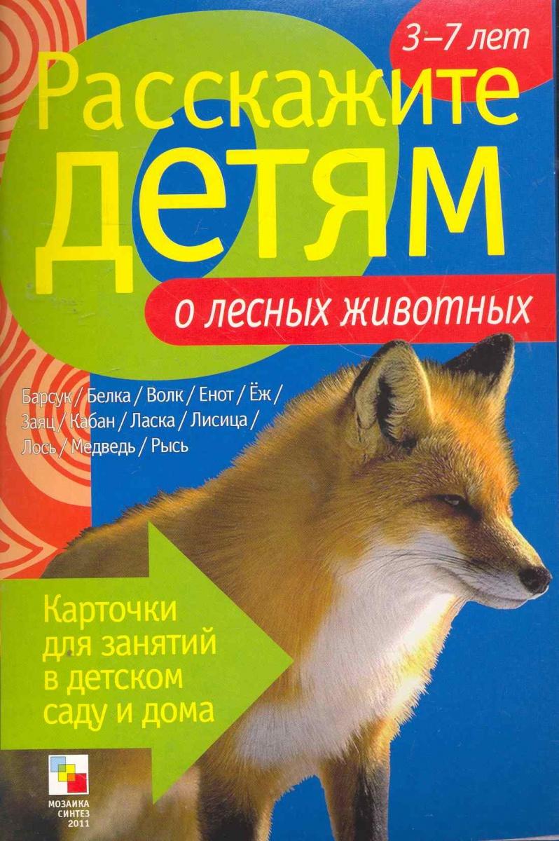 Расскажи детям о лесных животных ISBN: 9785867758424 bb1 детям