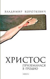 Христос приземлился в Гродно Евангелие от Иуды