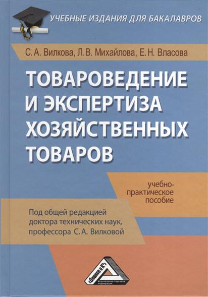 Вилкова С.: Товароведение и экспертиза хозяйственных товаров. Учебно-практическое пособие