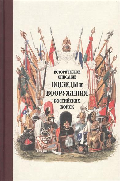 Историческое описание одежды и вооружения Российских войск. Часть семнадцатая