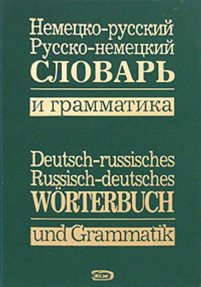 Немецко-русс. Русс.-нем. словарь и грамматика