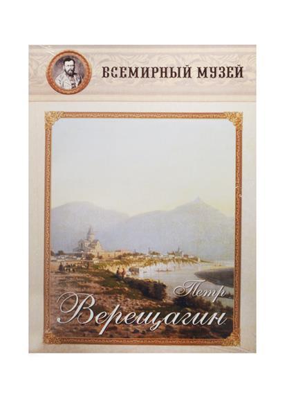 Петр Верещагин. Всемирный музей