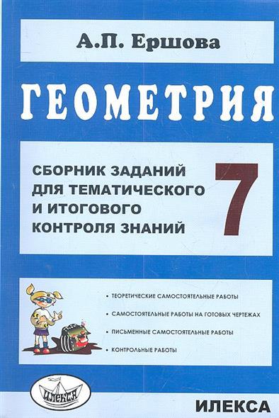 Сборник заданий для тематического и итогового контроля знаний. Геометрия. 7 класс