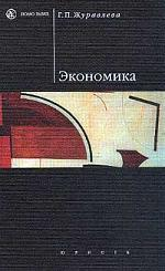 Экономика Журавлева