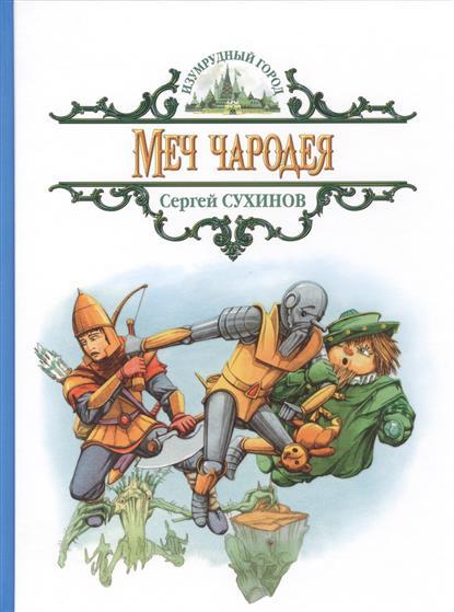 где купить Сухинов С. Меч чародея ISBN: 9785992219777 дешево