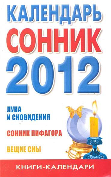 Календарь-сонник на 2012 год