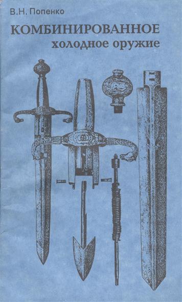 Попенко В. Комбинированное холодное оружие ананьева е г холодное оружие