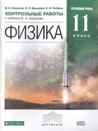 Контрольные работы к учебнику В.А. Касьянова